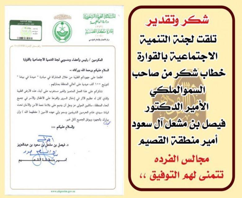 أمير منطقة القصيم يشكر رئيس ومنسوبي لجنة التنمية الأجتماعية في القوارة