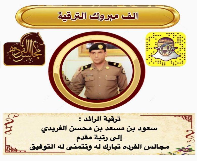 ترقية المقدم/ سعود بن مسعد الفريدي
