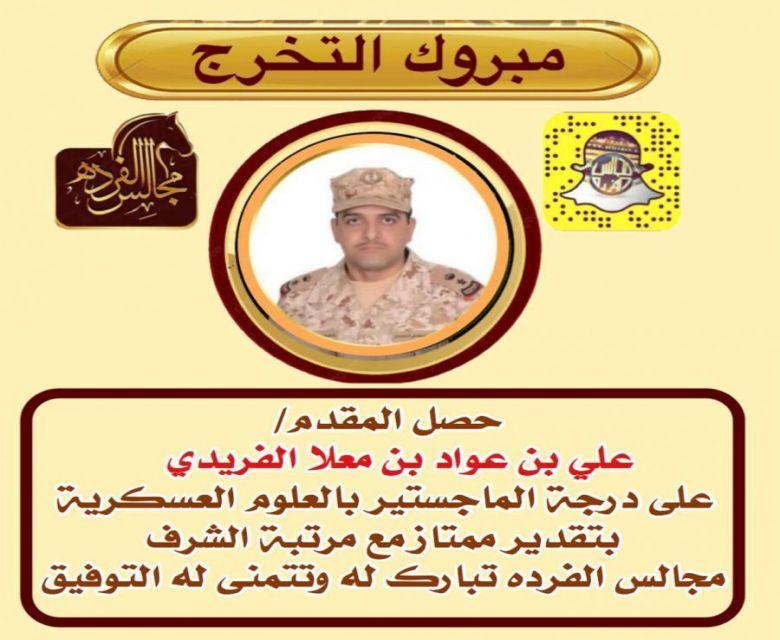 حصل المقدم/ علي بن عواد الفريدي على درجة الماجستير