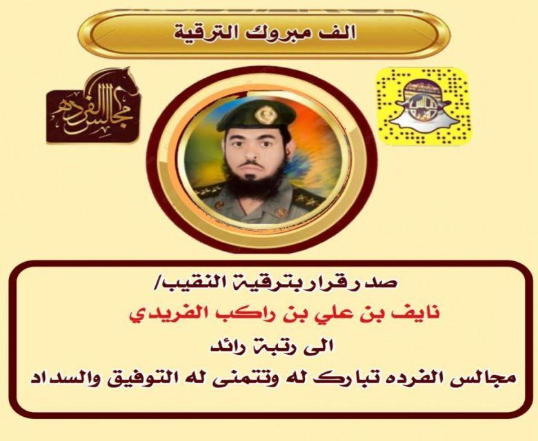 ترقية النقيب نايف بن علي بن راكب الفريدي