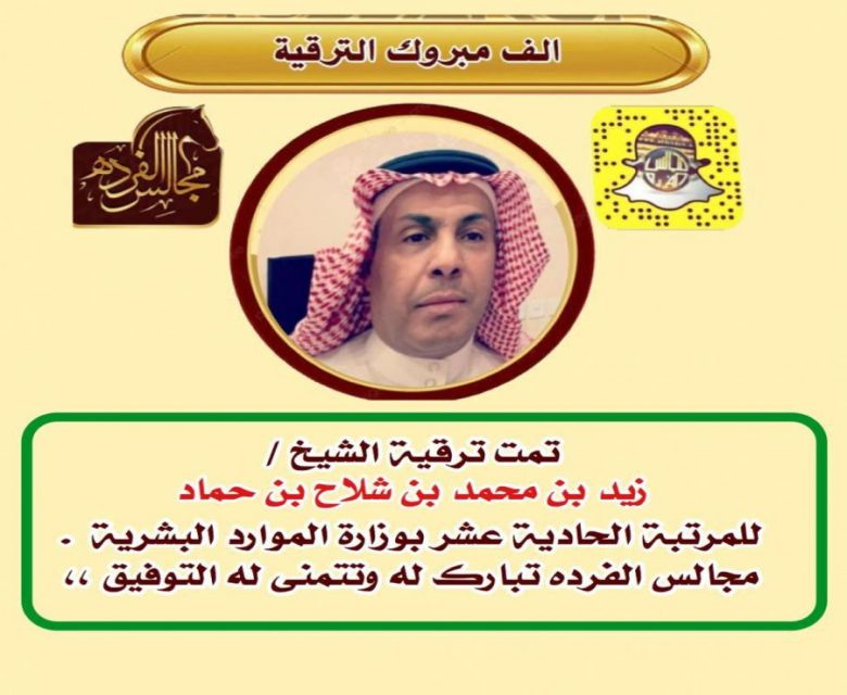 ترقية الشيخ : زيد بن محمد بن شلاح بن حماد