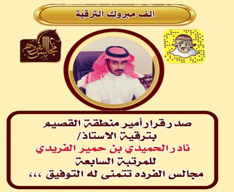 ترقية الأستاذ/ نادر الحميدي بن حمير الفريدي