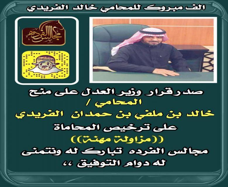 صدر قرار وزير العدل على منح المحامي/ خالد بن ملفي بن حمدان الفريدي على ترخيص المحاماة ((مزاولة مهنه))