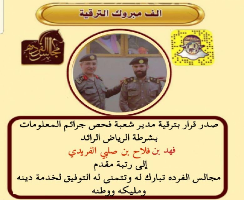 ترقية الرائد فهد بن فلاح بن صلبي الفريدي الى رتبة مقدم