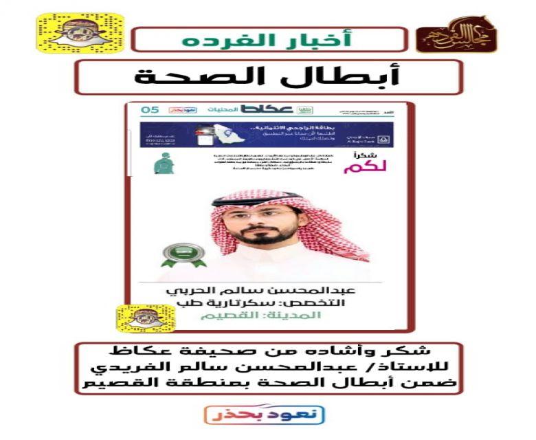 شكر وتقدير من صحيفة عكاظ للأستاذ عبدالمحسن سالم الفريدي