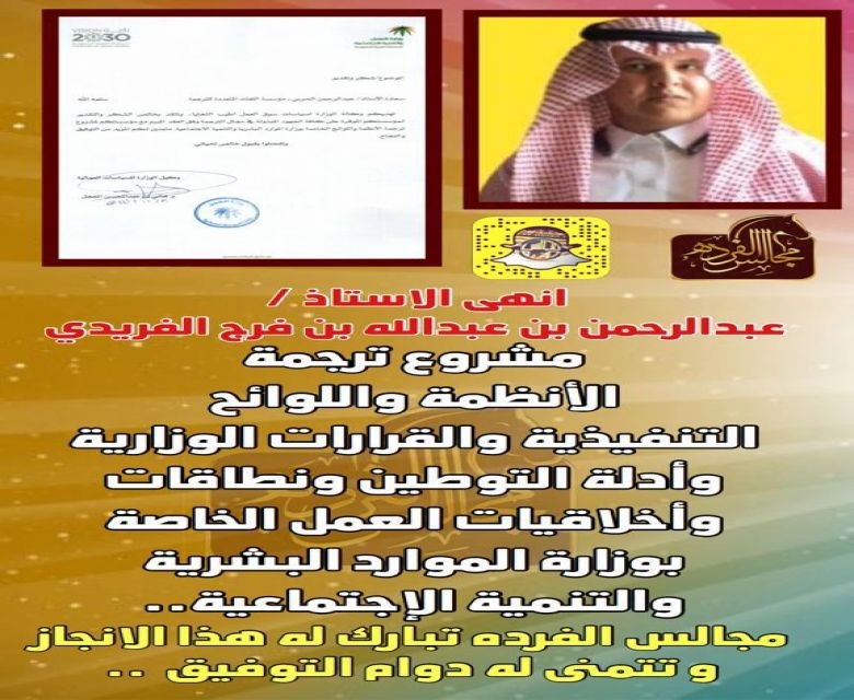 انهى الاستاذ/ عبدالرحمن بن عبدالله بن فرج الفريدي مشروع ترجمة الأنظمة واللوائح