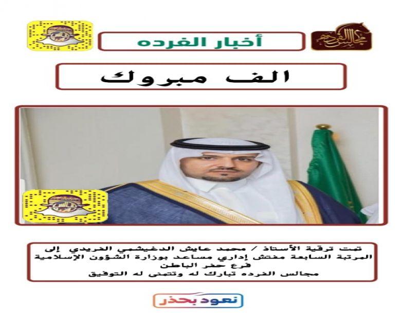ترقية الاستاذ / محمد بن عايش الدغيشمي الفريدي