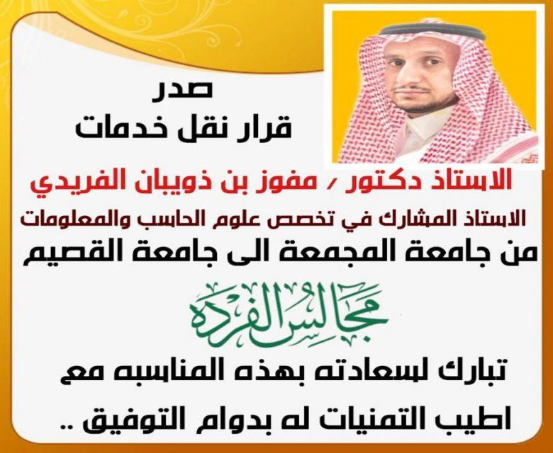 الدكتور  مفوز بن ذويبان  الفريدي جامعة القصيم