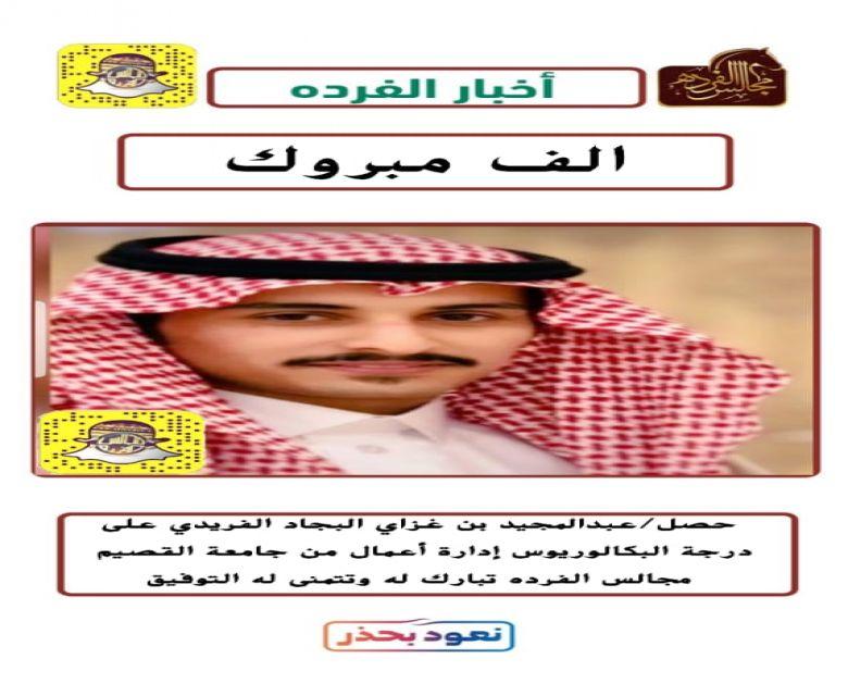 عبدالمجيد بن غزاي بن بجاد الفريدي خريجًا