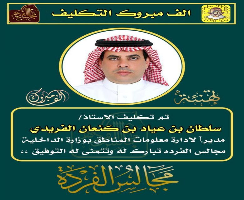تكليف الاستاذ سلطان بن عياد الفريدي