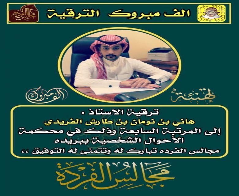 ترقية الاستاذ /هاني بن نومان بن طارش الفريدي