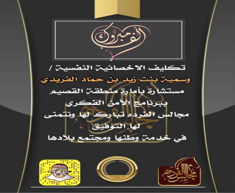 تكليف الاخصائيه وسمية بنت زيد بن حماد
