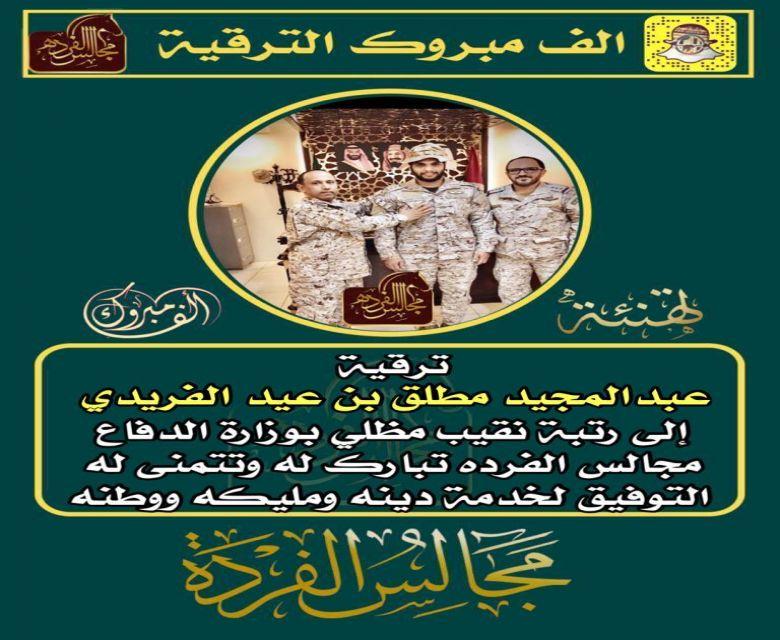 ترقية الملازم اول مظلي : عبدالمجيد بن مطلق الفريدي