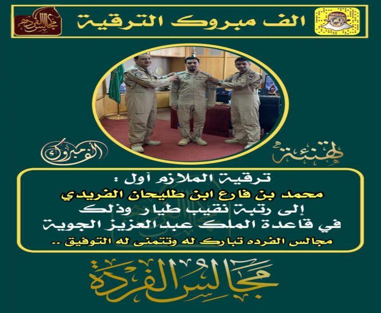 ترقية الملازم اول : محمد فارع بن طليحان الفريدي