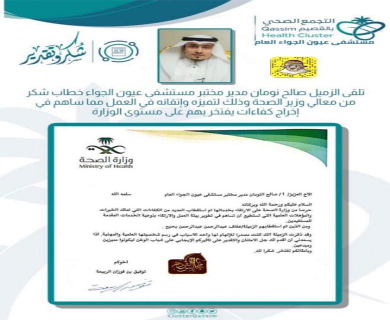شكر وتقدير للأستاذ صالح بن نومان الفريدي