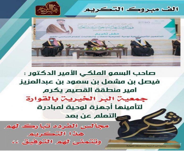 تكريم جمعية البر الاهليه بالقواره