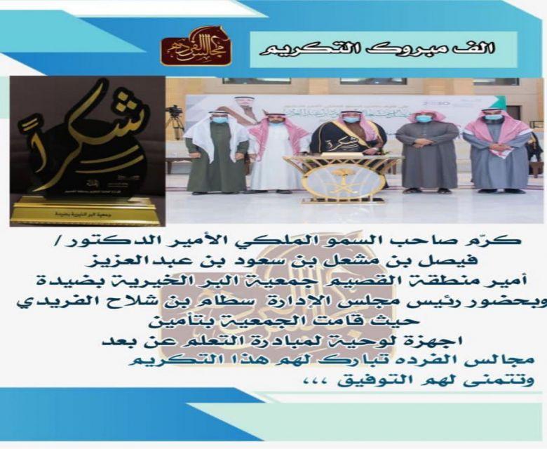 تكريم جمعية البر الآهليه بضيده