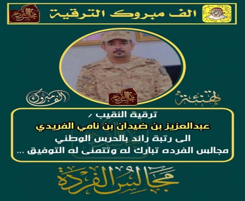 ترقية النقيب / عبدالعزيز ضيدان الفريدي