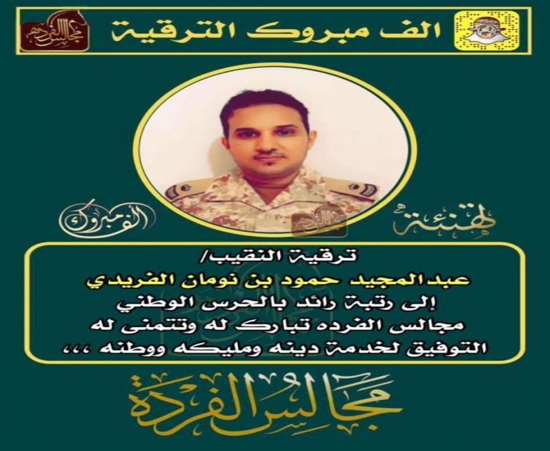 ترقية النقيب عبدالمجيد بن حمود الفريدي