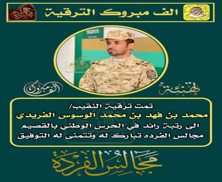 ترقية محمد بن فهد الفريدي
