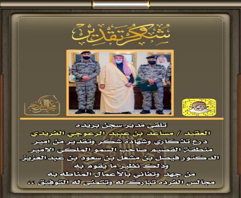 شهادة شكر وتقدير من أميرمنطقة القصيم لمدير سجن بريده العقيد مساعد بن عبيد الرعوجي الفريدي