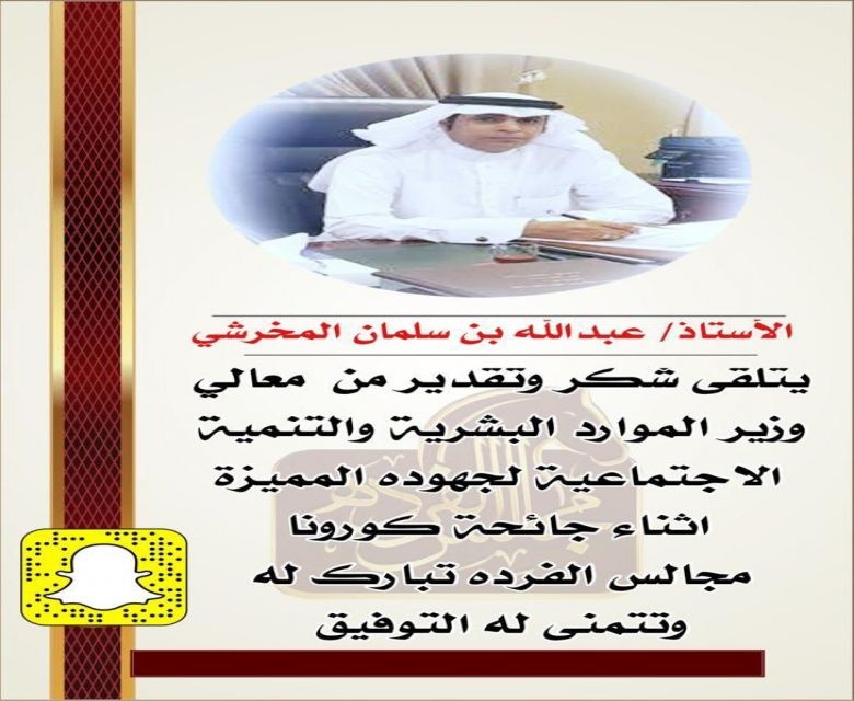 شكر وتقدير للأستاذ عبدالله سلمان الفريدي