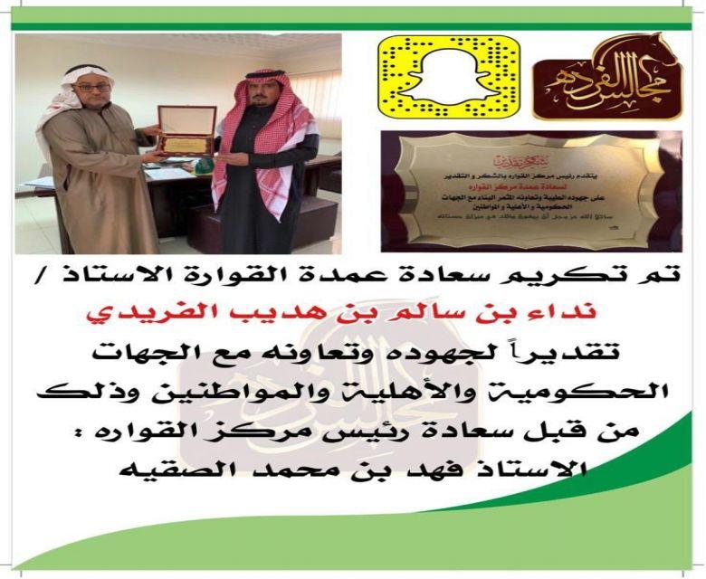 تكريم عمدة القواره الاستاذ نداء بن سالم بن هديب