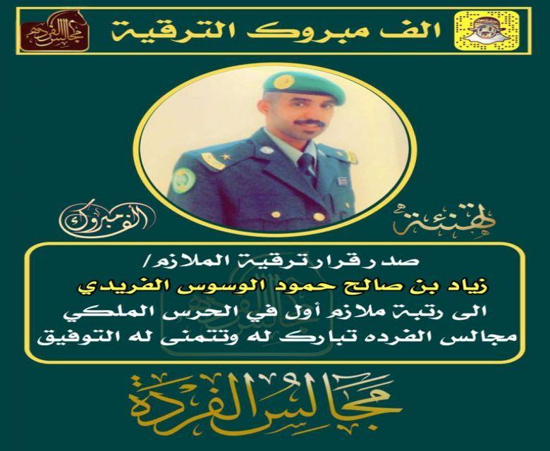 ترقية الملازم زياد حمود الوسوس الفريدي