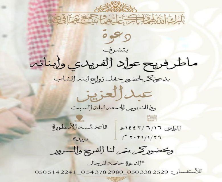 دعوة لزواج الشاب عبدالعزيز ماطر الفريدي