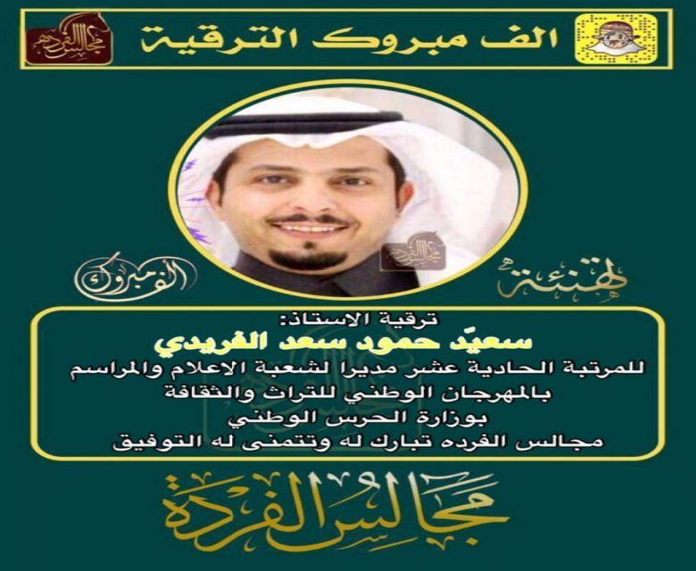ترقية سعيد بن حمود المعضول الفريدي