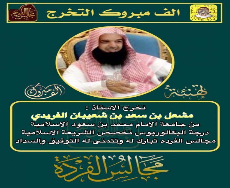 مشعل بن سعد بن شعيبان الفريدي خريجًا
