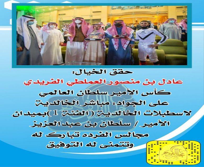 حقق الخيال عادل منصور العملطي  كاس الامير سلطان