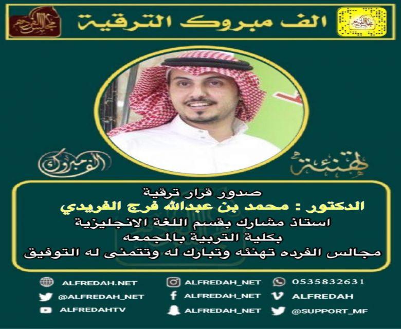 ترقية الدكتور/ محمد بن عبدالله بن فرج الفريدي