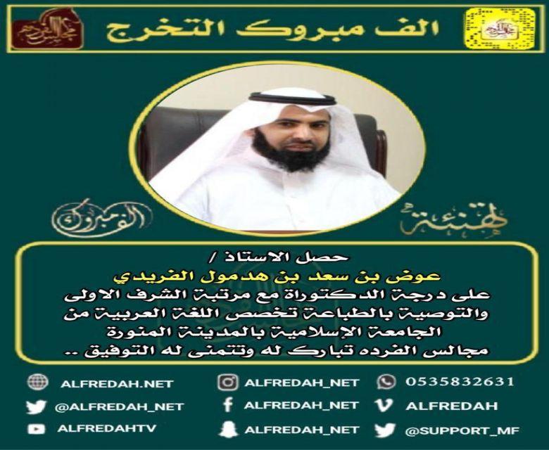 يحصل الاستاذ عوض بن سعد بن هدمول الفريدي على درجة الدكتوراه
