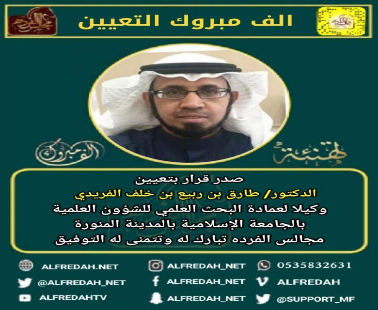 تعيين الدكتور طارق بن ربيع الفريدي وكيلاً بالجامعة الإسلامية بالمدينة المنورة