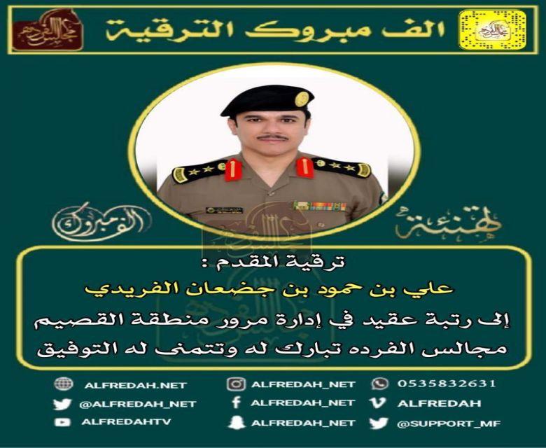 ترقية المقدم علي بن حمود بن جضعان الفريدي