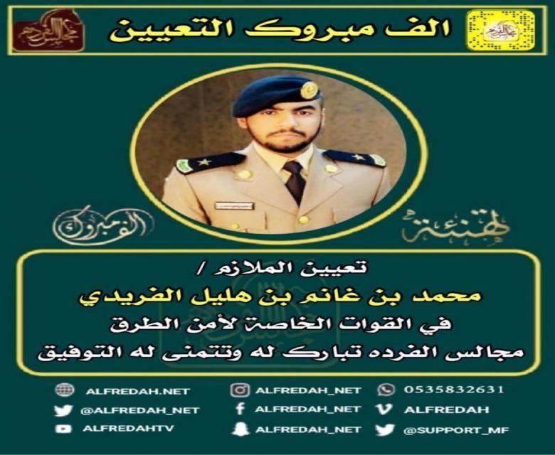 تعيين الملازم محمد بن غانم بن هليل الفريدي