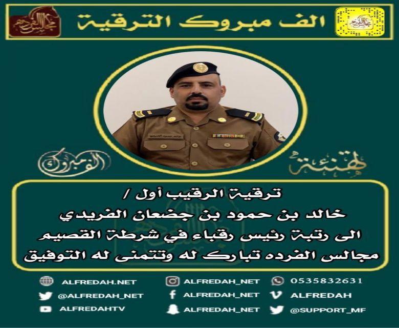 ترقية الرقيب اول خالد بن حمود بن جضعان الفريدي