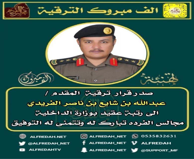ترقية العقيد عبدالله بن شايع بن ناصر الفريدي