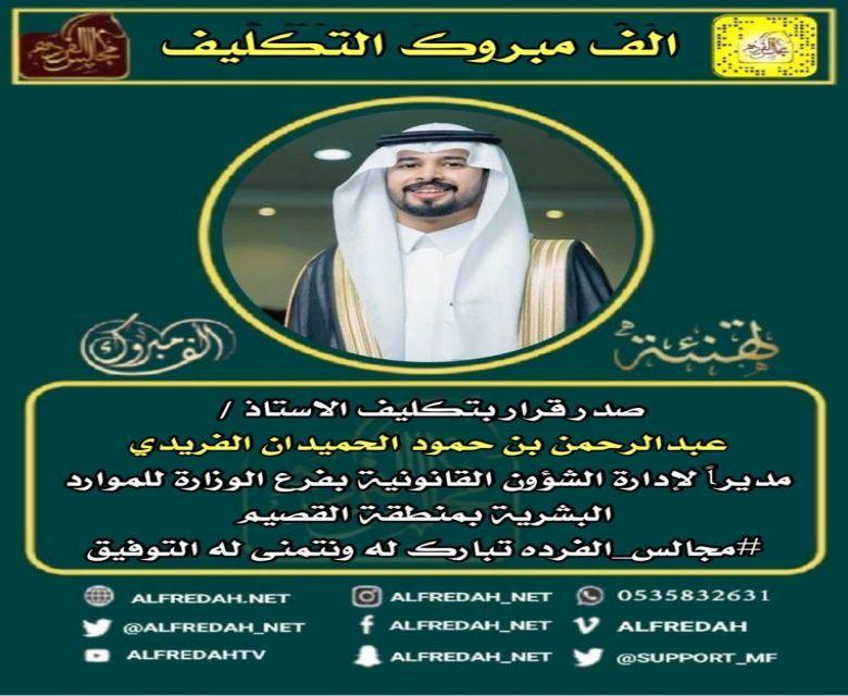 تكليف. الاستاذ عبدالرحمن بن حمود بن حميدان الفريدي