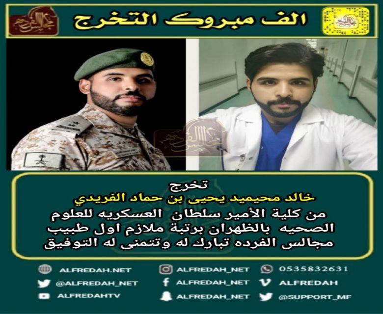 خالد بن محيميد بن يحيى بن حماد الفريدي خريجًا