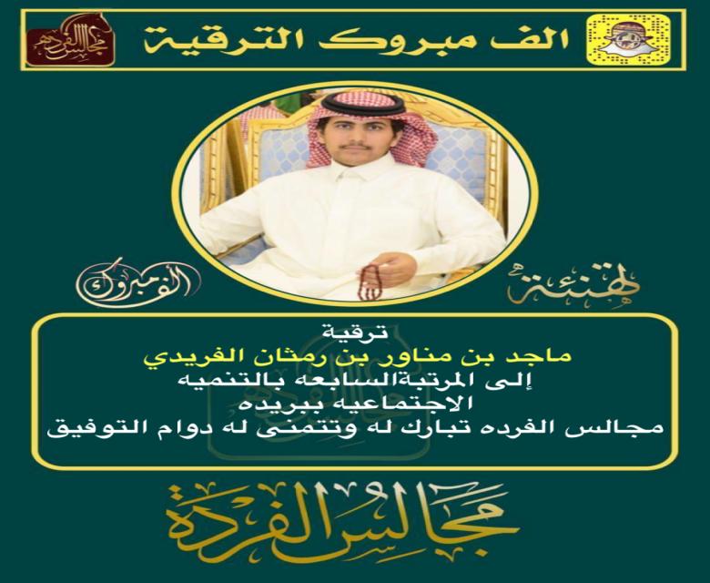 ترقية ماجد بن مناور بن رمثان الفريدي
