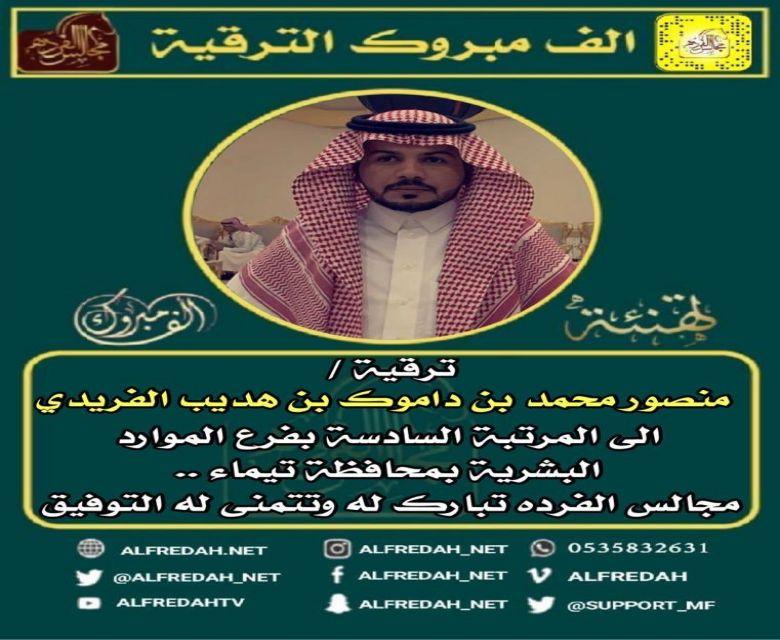 ترقية منصور بن محمد  بن داموك الفريدي