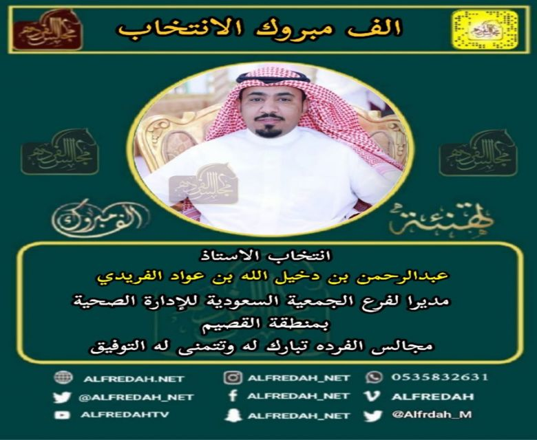 ترقية الاستاذ عبدالرحمن دخيل الله الفريدي