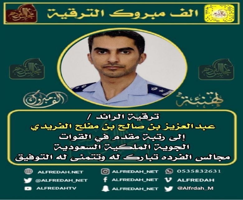 ترقية الرائد عبدالعزيز صالح الفريدي