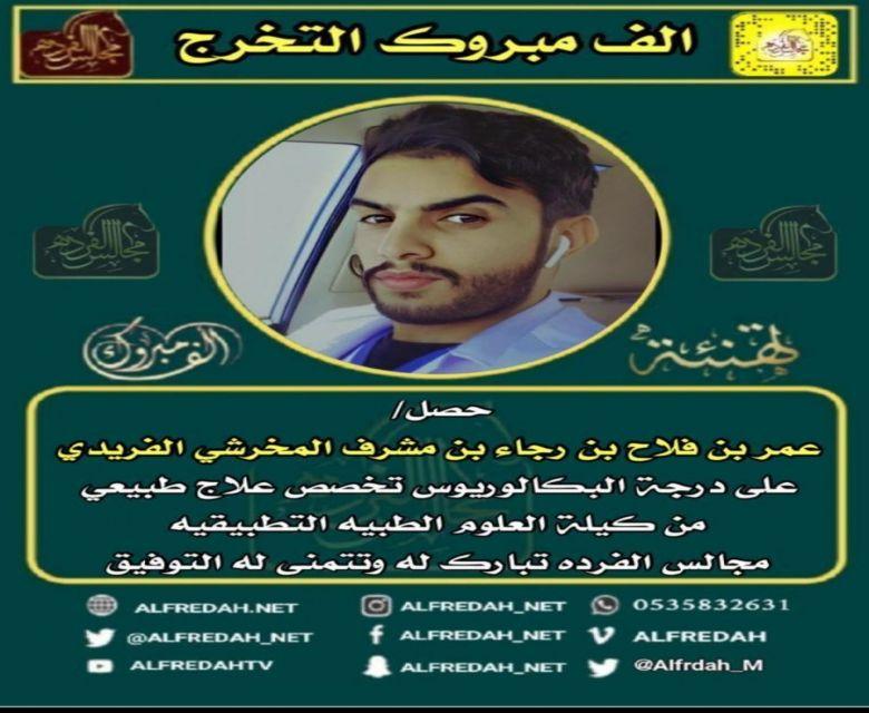 عمر فلاح المخرشي الفريدي خريجا
