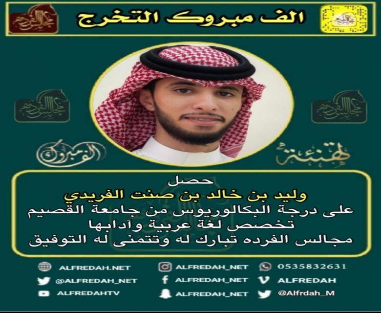 وليد خالد بن صنت الفريدي خريجا