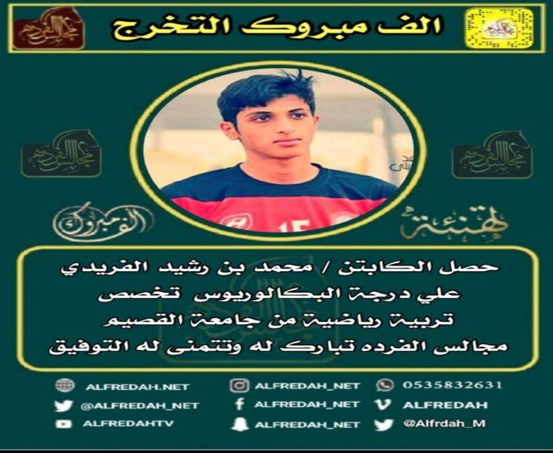 محمد رشيد الفريدي خريجا
