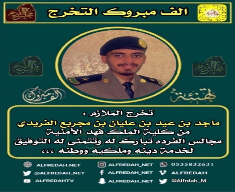 تخرج الملازم ماجد بن عيد بن مجربع الفريدي