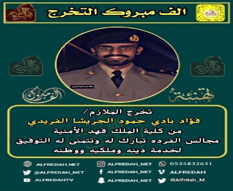 تخرج : فؤاد بن بادي الجريشاء الفريدي